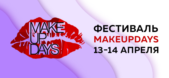 Фестиваль MAKEUPDAYS
